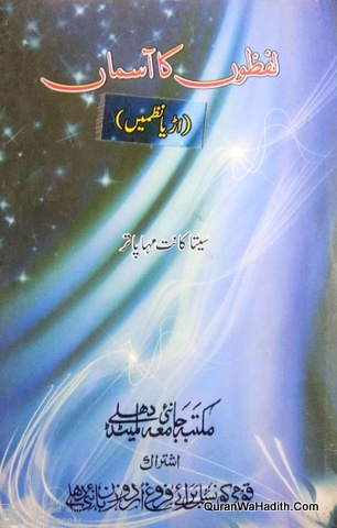 Lafzon Ka Asman, Odia Mazameen, لفظوں کا آسماں, اڑیا نظمیں