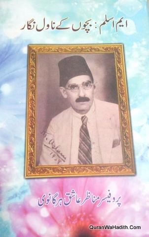 M Aslam Bacchon Ke Novel Nigar, ایم اسلم بچوں کے ناول نگار