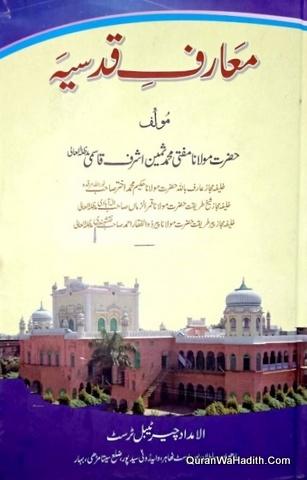 Maarif e Qudsia, 3 Vols, معارف قدسیہ