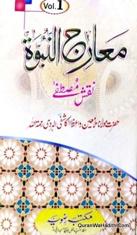 Maarij un Nabuwat Naqoosh e Mustafa, 3 Vols, معارج النبوت نقوش مصطفیٰ