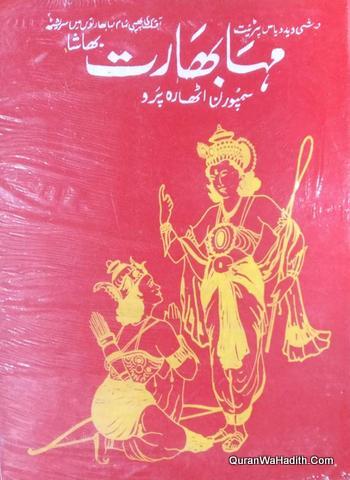 Mahabharat Urdu, مہابھارت اردو