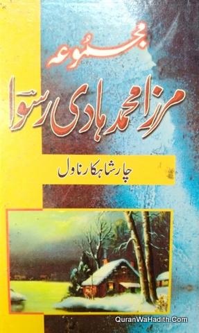 Majmua Mirza Muhammad Hadi Ruswa Char Shahkar Novel, مجموعہ مرزا محمد ہادی رسوا چار شاہکار ناول