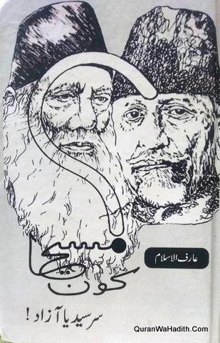 Masiha Kaun Sir Syed Ya Azad, مسیحا کون سر سید یا آزاد