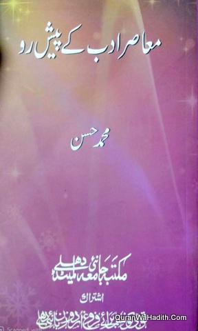 Masir e Adab Ke Pesh Rau, معاصر ادب کے پیش رو