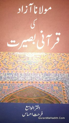 Maulana Azad ki Qurani Baseerat, مولانا آزاد کی قرآنی بصیرت