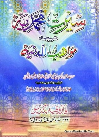 Seerat e Muhammadia Tarjuma Mawahib ul Ladunia, سیرت محمدیہ ترجمہ مواہب اللدنیہ