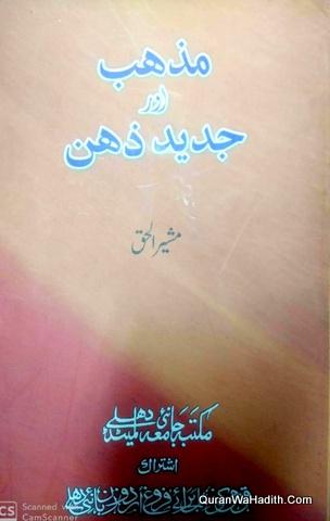 Mazhab Aur Jadeed Zahan, مذہب اور جدید ذہن