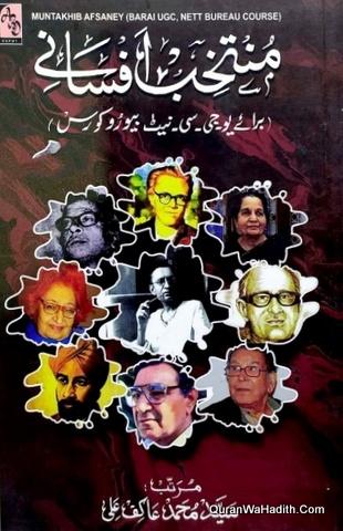 Muntakhab Urdu Afsane, UGC NET, منتخب اردو افسانے