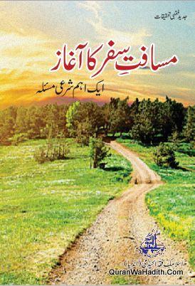 Musafat e Safar Ka Aghaz Ek Aham Sharai Masla, مسافت سفر کا آغاز