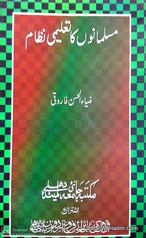 Musalmano Ka Taleemi Nizam, مسلمانوں کا تعلیمی نظام