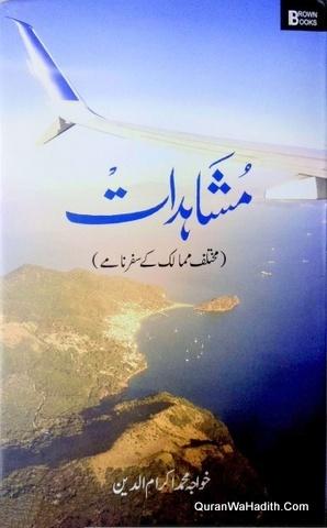 Mushahidat Mukhtalif Mumalik Ke Safarname, مشاہدات مختلف ممالک کے سفرنامے