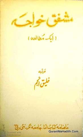 Mushfiq Khwaja Ek Mutala, مشفق خواجہ ایک مطالعہ