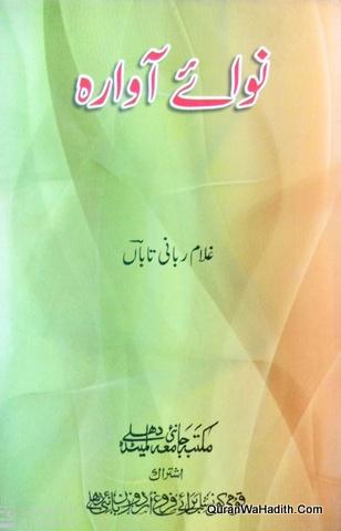 Nawa e Awara Shayari, نواے آوارہ, شاعری