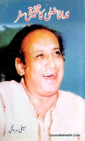 Nida Fazli Ka Takhleeqi Safar, ندا فاضلی کا تخلیقی سفر