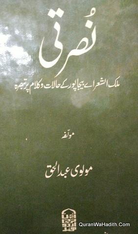Nusrati, Malik ul Shora e Bijapur Ke Halat o Kalam Par Tabsirah, نصرتی ملک الشعراے بیجاپور کے حالات و کلام پر تبصرہ