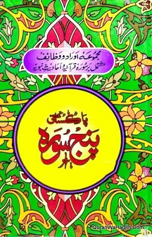 Pakistani Panj Surah Urdu, پاکستانی پنج سوره