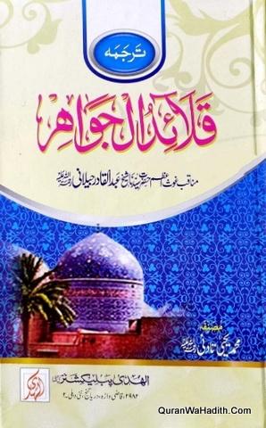 Qalaid ul Jawahir Fi Manaqib Hazrat Shaikh Abdul Qadir Jilani, قلائد الجواہر فی مناقب غوث اعظم حضرت سیدنا شیخ عبد القادر جیلانی