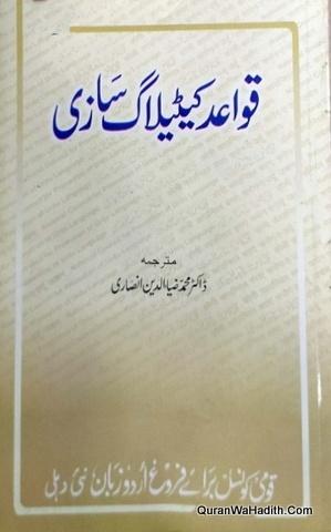 Qawaid Catalogue Sazi, قواعد کیٹیلاگ سازی