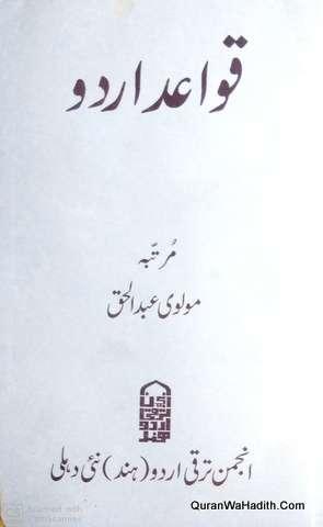 Qawaid e Urdu