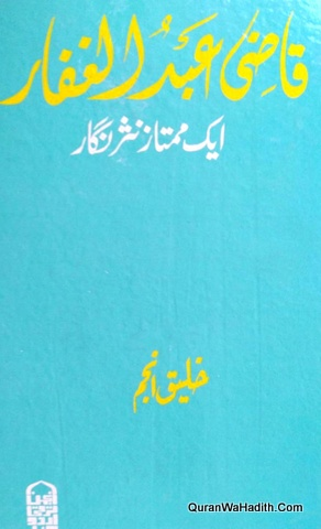 Qazi Abdul Ghaffar Ek Mumtaz Nasr Nigar, قاضی عبد الغفار ایک ممتاز نثر نگار
