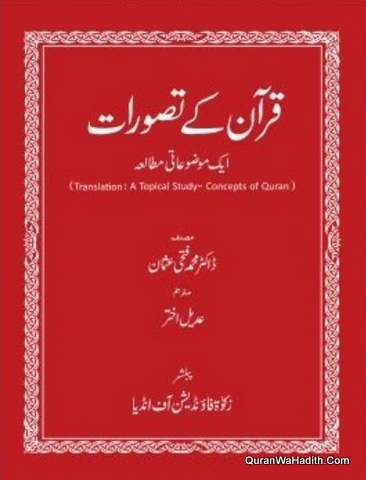 Quran Ke Tasawwurat Ek Mozuati Mutala, قرآن کے تصورات ایک موضوعاتی مطالعہ