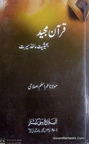 Quran Majeed Ba Haisiyat Makhaz e Seerat, قرآن مجید بحیثیت ماخذ سیرت