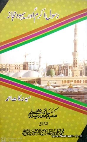 Rasool e Akram Aur Yahood e Hijaz, رسول اکرم اور یہود حجاز