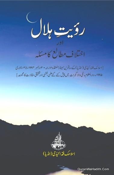 Royat e Hilal Aur Ikhtilaf Matale Ka Masla, رؤیت ہلال اور اختلاف مطالع کا مسئلہ