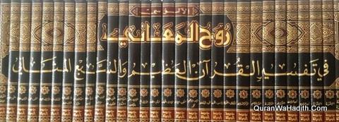 Ruh Al Mani Fi Tafsir Al Quran Al Azim Wa Saba Al Masani