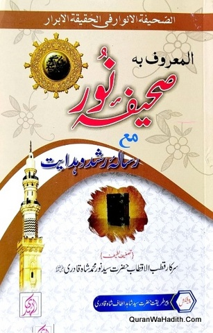 Sahifa e Noor Ma Risala Rushd o Hidayat, صحیفہ نور رسالہ رشد و ہدایت