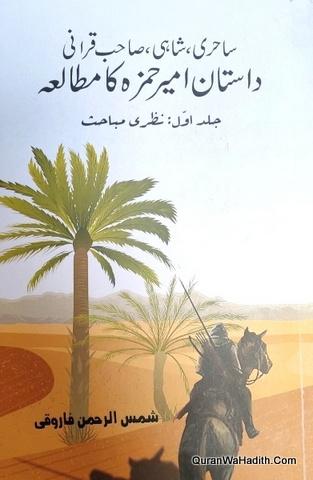 Sahiri Shahi Sahib Qirani Dastan e Amir Hamza Ka Mutala, ساحری شاہی صاحب قرانی داستان امیر حمزہ کا مطالعہ