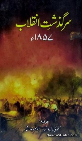 Sarguzasht e Inqilab 1857, سرگذشت انقلاب ١٨٥٧