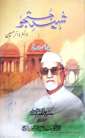 Shaheed e Justuju Dr Zakir Husain, شہید جستجو ڈاکٹر ذاکر حسین