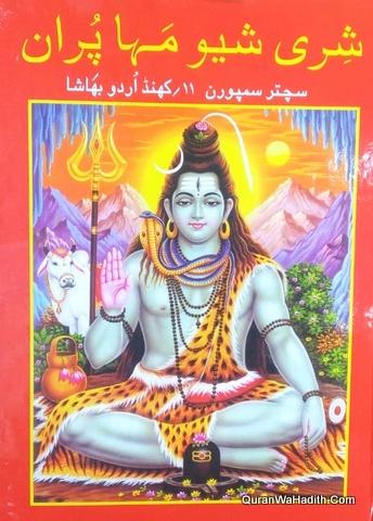 Shri Shiv Mahapuran Urdu