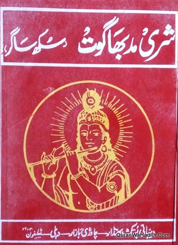 Shrimad Bhagwat Sukhsagar Urdu, شری مد بھگوت سخساگر اردو