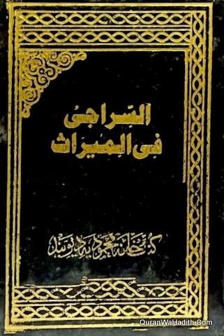 Siraji Fil Miras, السراجی فی المیراث