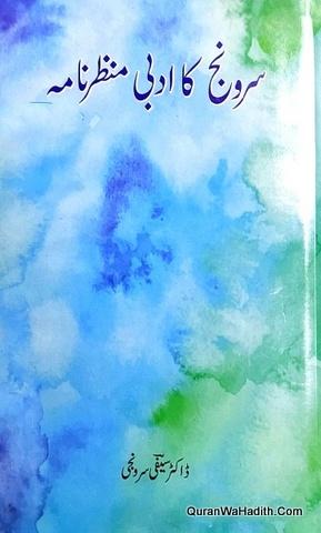 Sironj Ka Adabi Manzar Nama, سرونج کا ادبی منظر نامہ
