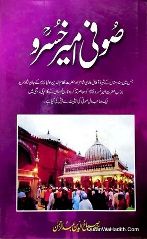 Sufi Amir Khusro, صوفی امیر خسرو