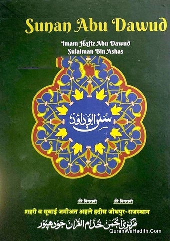 Sunan Abu Dawud English, 6 Vols