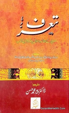 Taaruf Sufiya Ke Aqaid o Ahwal Par Qadeem Tareen Kitab, تعرف صوفیاء کے عقائد و احوال پر قدیم ترین کتاب