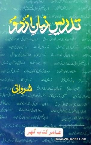 Tadrees e Zaban e Urdu, تدریس زبان اردو