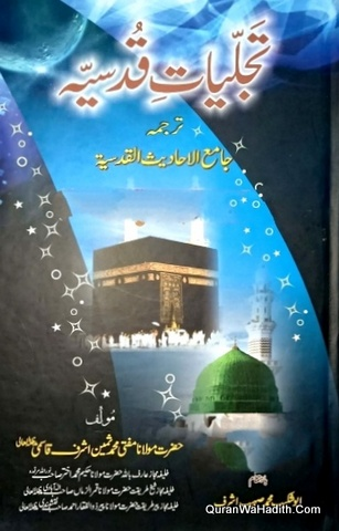Tajalliyat e Qudsia Tarjuma Jami ul Hadees ul Qudsia, 6 Vols, تجلیات قدسیہ ترجمہ جامع الاحادیث القدسیہ