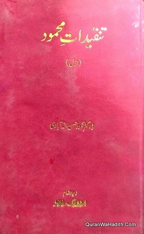 Tanqeedat e Mahmood Novel, Dr Mahmood Hasan Allahabadi, تنقیدات محمود ناول, ڈاکٹر محمود حسن الہ آبادی