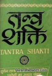 Tantra Shakti, Xerox, तंत्र शक्ति