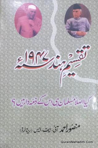 Taqseem e Hind 1947 Kya Aslan Musalman Hi Zimmedar Hai, تقسیم ہند ١٩٤٧ کیا اصلاً مسلمان ہی زمہدار ہیں