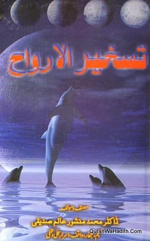 Taskheer ul Arwah, تسخیر الارواح