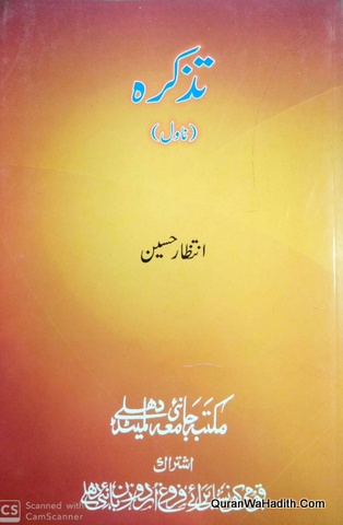 Tazkira Novel, تزکرہ ناول