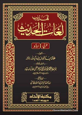 Tehzeeb Lughat ul Hadees, Arabi-Urdu, تہذیب لغت الحدیث