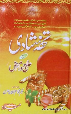 Tohfa e Shadi Ma Ilaj o Amraz, تحفہ شادی مع علاج و امراض