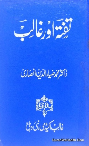 Tufta Aur Ghalib, تفتہ اور غالب